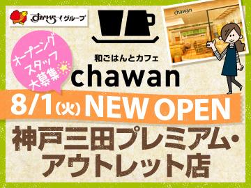 chawan神戸三田プレミアム・アウトレット店<019007>のアルバイト情報