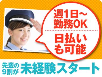 日海警備社((株)日本海カッター工業)のアルバイト情報