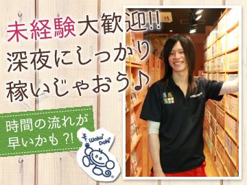 コミックバスター NOAH55 野田阪神店 のアルバイト情報