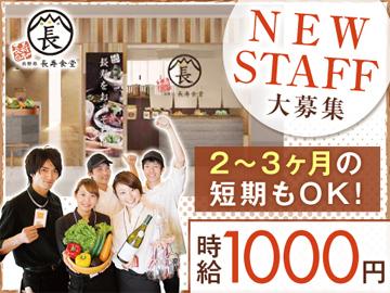 【長野県長寿食堂】のアルバイト情報