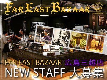 FAR EAST BAZAAR 広島三越店のアルバイト情報