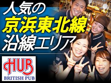 株式会社ハブ★HUB・82 京浜東北線 沿線エリア★のアルバイト情報