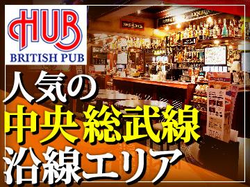 株式会社ハブ★HUB 中央・総武線沿線エリア★のアルバイト情報