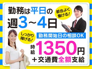 株式会社アイヴィジット 関西支社/1706000057,1704000013のアルバイト情報