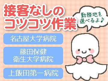 株式会社小山商会名古屋支店のアルバイト情報