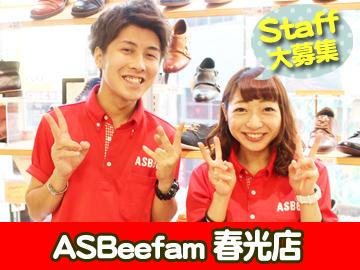 ASBeefam 春光店/A1800606865のアルバイト情報