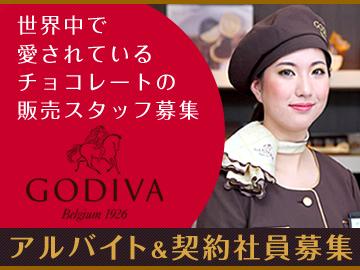 ゴディバ ジャパン株式会社のアルバイト情報