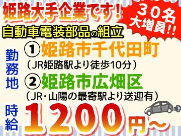 株式会社グロップ 姫路オフィス/0007のアルバイト情報