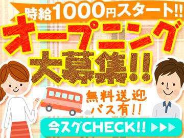 【オープニングスタッフ大募集☆】時給1000円スタート!無料送迎バス有で通勤も楽ラク〜♪