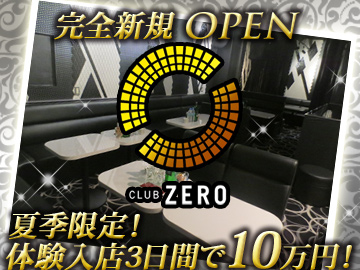 Bar Lounge 0 〜ゼロ〜 -☆★完全新規NEW OPEN★☆-のアルバイト情報