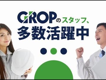 株式会社グロップジョイ/0053のアルバイト情報
