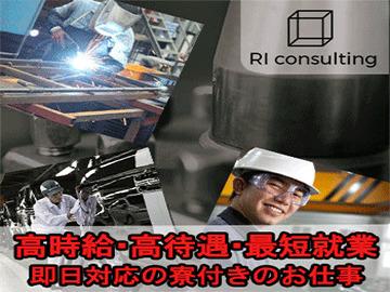 RIコンサルティング株式会社(人材紹介事業部)のアルバイト情報