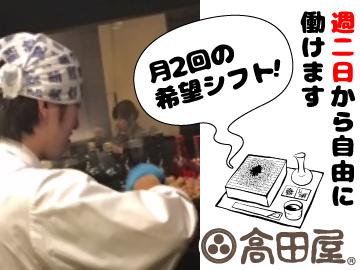 北前そば高田屋 博多筑紫口店のアルバイト情報