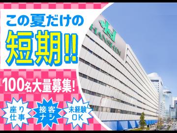 (株)ベルーフ <阪神梅田本店>のアルバイト情報
