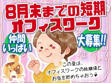株式会社オープンループパートナーズ 梅田支店 /pum1687-01のアルバイト情報