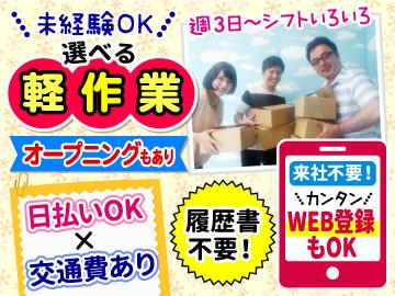 キャリアリンク株式会社【東証一部上場】/PTK62358のアルバイト情報