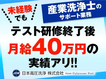日本高圧洗浄株式会社 <栃木事業所>のアルバイト情報