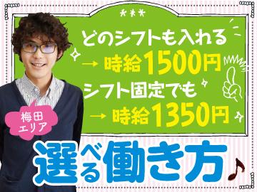 株式会社ベルシステム24 スタボ京橋/003-60492のアルバイト情報