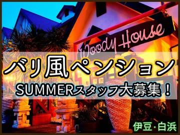 Bali Modern Resort  WOODY HOUSE  (ウッディーハウス)のアルバイト情報