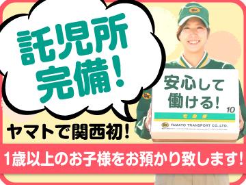 ヤマト運輸(株) 元町・神戸三宮支店 「066149」のアルバイト情報