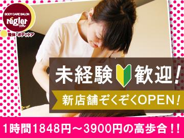 ボディケアサロン リグレ★名駅店 【全店合同募集】 のアルバイト情報