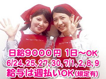 (株)マーケティング・コアのアルバイト情報