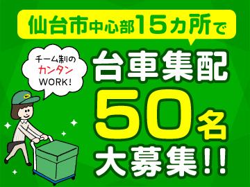 ヤマト運輸 仙台市中心部14勤務地のアルバイト情報