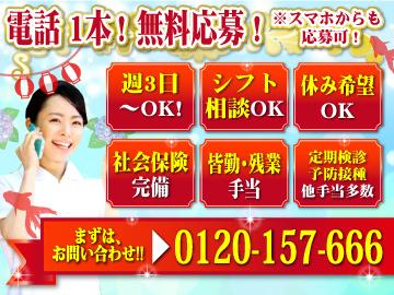 株式会社トップスタイル 名古屋本社のアルバイト情報