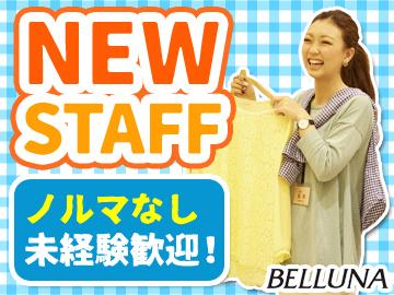 BELLUNAイオンモール下田店/(株)ベルーナユナイテッドのアルバイト情報