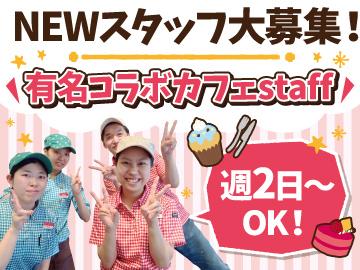 コンセプトカフェ 渋谷モディ店 井上商事(株)のアルバイト情報