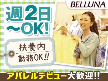 BELLUNAイオンモール四條畷店/(株)ベルーナユナイテッドのアルバイト情報