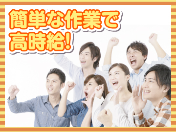 株式会社Partner(パートナー) 東京支店のアルバイト情報