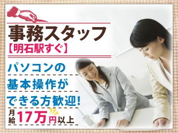株式会社うつみ商会のアルバイト情報