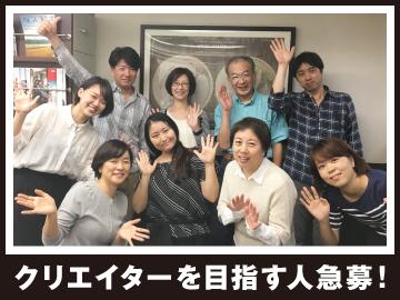 株式会社東京映画社のアルバイト情報