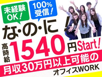 (株)日本パーソナルビジネスのアルバイト情報
