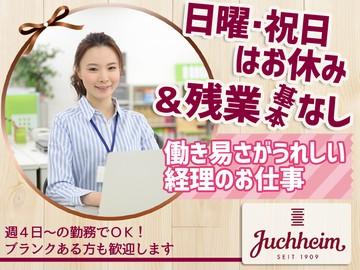 株式会社ユーハイム 東京支社のアルバイト情報