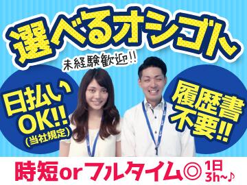 キャリアリンク株式会社<東証一部上場>/POC13289のアルバイト情報