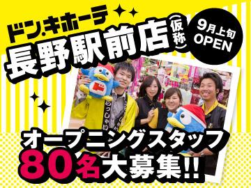 ドン・キホーテ 長野駅前店(仮称)/453のアルバイト情報