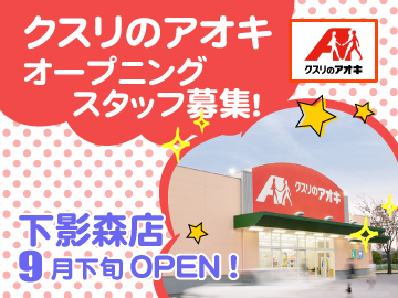 株式会社クスリのアオキ 下影森店のアルバイト情報