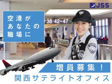 株式会社JSS 関西サテライトオフィスのアルバイト情報