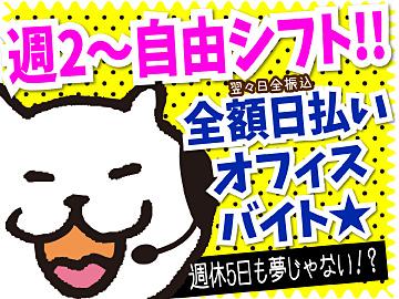 (株)キャスティングロード 大阪支店/CSOS2222のアルバイト情報