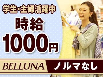 (株)ベルーナユナイテッド イオンモール北戸田店のアルバイト情報