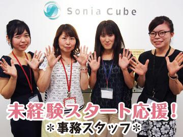 ソニアキューブ株式会社のアルバイト情報
