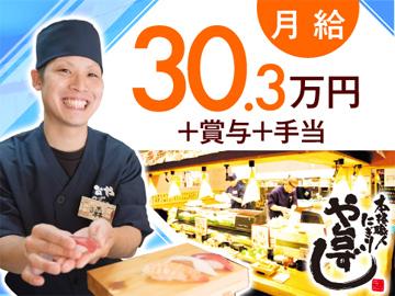 寿司居酒屋 や台ずし名鉄新安城駅前町のアルバイト情報