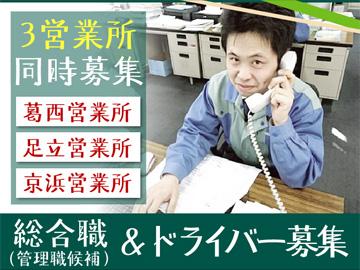 武蔵貨物自動車株式会社 合同募集のアルバイト情報