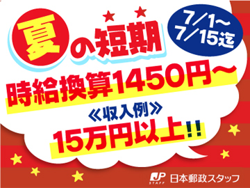 日本郵政スタッフ株式会社小田原出張登録会場のアルバイト情報
