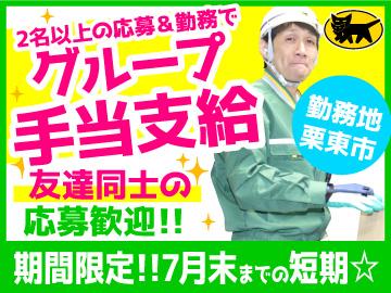 ヤマト運輸(株) 滋賀ベース店 [063990]のアルバイト情報