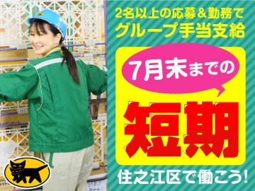 ヤマト運輸(株) 大阪ベース店 [060990]のアルバイト情報
