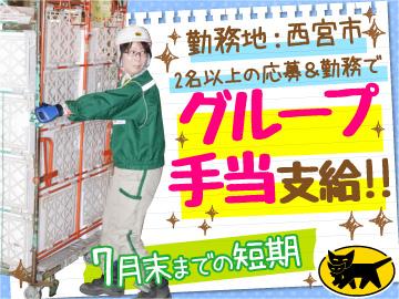 ヤマト運輸(株) 兵庫ベース店  [066990]のアルバイト情報