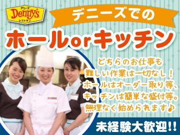 デニーズ(1)瑞穂店(2)小金井本町店(3)国分寺駅前店、他のアルバイト情報